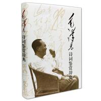 毛泽东诗词鉴赏辞典 毛泽东诗词以其博大丰富的内涵,雄浑非凡的艺术表现力,加上雄才大略的领袖魅力,长久以来得到广大读者的