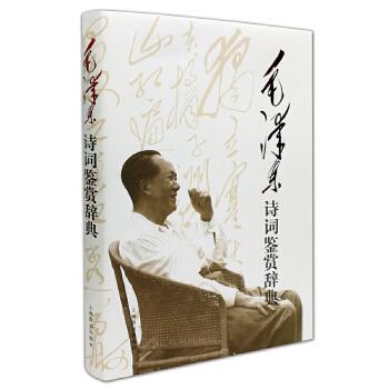 毛泽东诗词鉴赏辞典 毛泽东诗词以其博大丰富的内涵,雄浑非凡的艺术表现力,加上雄才大略的领袖魅力,长久以来得到广大读者的喜爱。