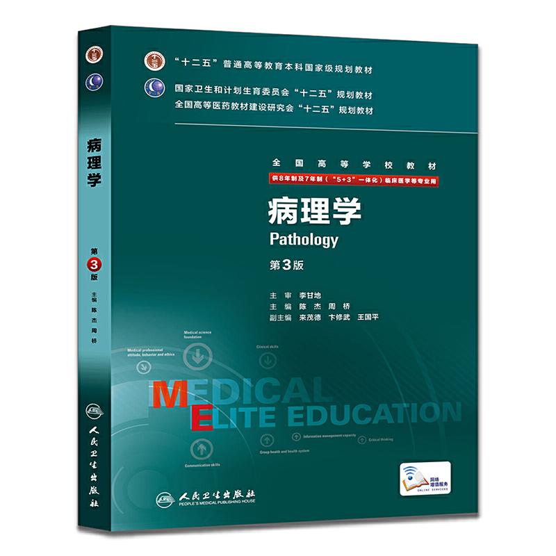 病理学(第3版/八年制/配增值)