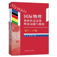 国际物理奥林匹克竞赛理论试题与解析(第31―47届)