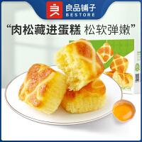 良品铺子肉松拔丝蛋糕420g整箱面包早餐食品营养代餐零食