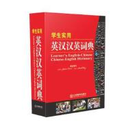 【旧书二手书8成新】学生实用英汉汉英词典 本书编委会 江西教育出版社 9787539273105
