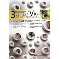 3ds max\VRay室内外设计材质与灯光速查手册(附光盘第2版) 刘正旭