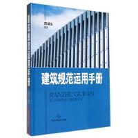 建筑规范运用手册(精)