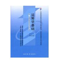 【正版】自考教材 自考 02375 运筹学基础张学群2002年版经济科学出版社 自考指定书籍