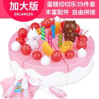 北国E家儿童过家家水果蛋糕玩具39件套/63件套切切乐水果蛋糕玩具套装 水果蛋糕