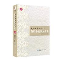 【二手书8成新】感动世界的文字 英语小故事大全集 创想外语研发团队著 9787518018451