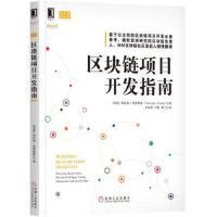 【二手书8成新】区块链项目开发指南 [印]纳拉扬・普鲁斯蒂(Narayan Prusty) 9787111584001