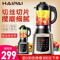 海牌破壁料理机家用加热全自动多功能养生豆浆辅食榨果汁机