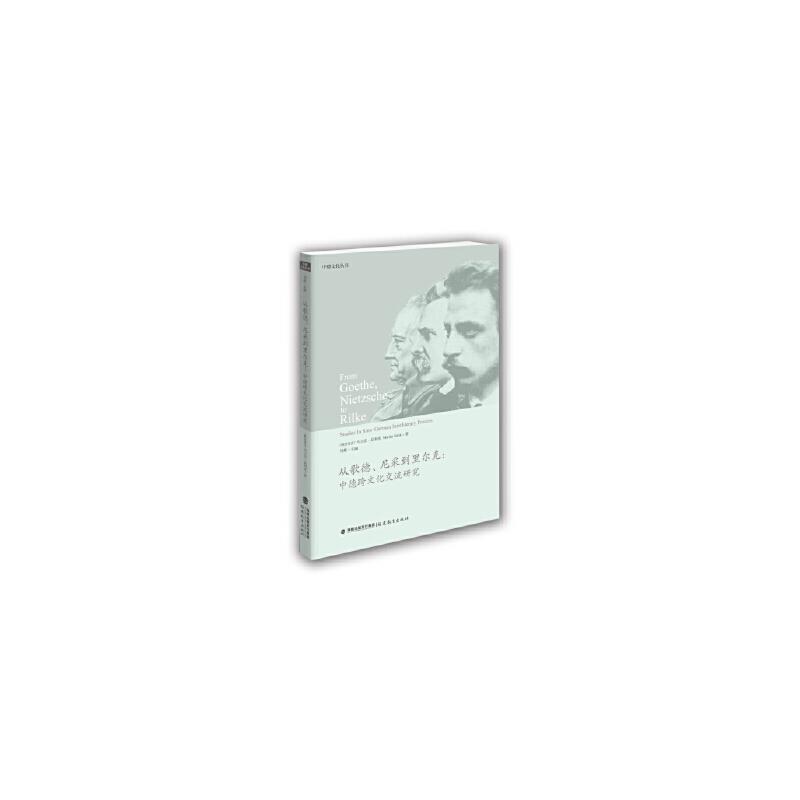 从歌德、尼采到里尔克:中德跨文化交流研究(中德文化丛书),(斯洛伐克)马立安高利克 ,刘燕,福建教育出版社,9787533471897,【70%城市次日达】