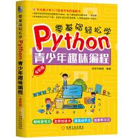 机械:零基础轻松学Python:青少年趣味编程(全彩版)