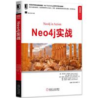 Neo4j实战 [英] 阿列克萨・武科蒂奇(Aleksa Vukotic) 9787111531128 机械工业出版社