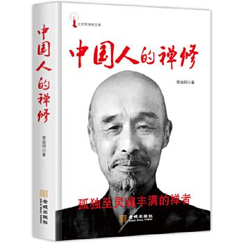 中国人的禅修(pdf+txt+epub+azw3+mobi电子书在线阅读下载)