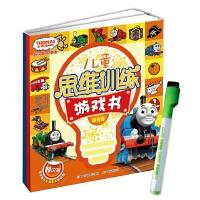 托马斯和朋友儿童思维训练游戏书(2册)