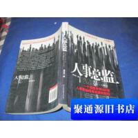 【旧书二手书9成新】人事总监 /杨众长 著 中国友谊出版公司