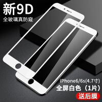 �O果6�化膜防�Q膜iphone6s防透�Q�O果6plus全屏覆�wi6sp手�C�N膜6p防 i6/6s 4.7 白色10D全屏