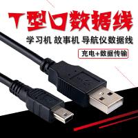 优彼子熊三代Ubbie优比故事机早教机小熊充电器T型口USB数据线 黑色+抗干扰磁环