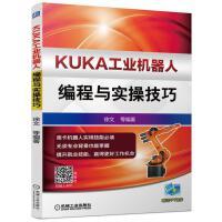 工业机器人技术书籍 KUKA工业机器人编程与实操技巧 库卡工业机器人基本技能一学就会 KUKA机器人软硬件知识书籍 工