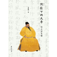 阴影下的大帝――明太宗朱棣(修订本)