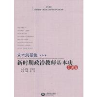 新时期政治教师基本功・上课篇(求本筑基集)