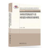 【XSM】不同母语背景的汉语学习者词语混淆分布特征及其成因研究 张博 等 北京大学出版社9787301275740