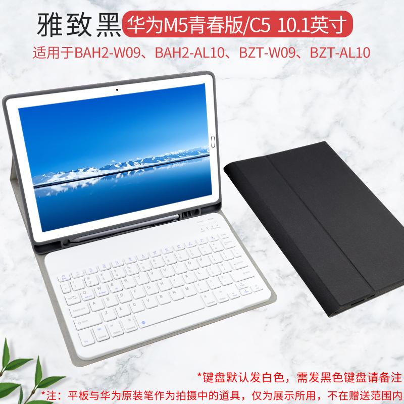 华为平板电脑M5青春版8寸蓝牙键盘保护套10.1英寸C5皮套M5 8.4英寸全包边防摔卡通pro外壳 【华为M5 青春版10.1/C5 10.1英寸专用