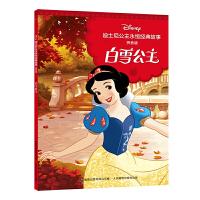 童趣:迪士尼公主永恒经典故事拼音版.白雪公主