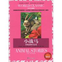 世界经典文学名著金库:小战马 西顿动物小说集(美绘典藏版)