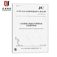 水泥混凝土制品生产用蒸压釜安全操作规程(JC/T 2532-2019)
