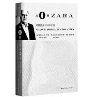 【XSM】从0到ZARA:阿曼西奥的时尚王国 哈维尔・R.布兰科Xabier R. Blanco ,赫苏斯・萨尔加多 国