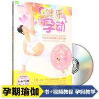 孕妇瑜伽孕期瑜伽健身操保健教学视频教程瑜珈教材书DVD光盘碟片