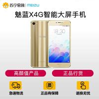【苏宁易购】Meizu/魅族 魅蓝X 全网通4G智能大屏手机