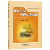 【二手书8成新】煤矿安全管理体系构建 陈维民 中国矿业大学出版社