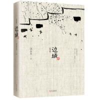 【二手旧书8成新】边城(纪念典藏版) 沈从文 9787543067028 武汉出版社