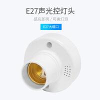 【好货优选】声控灯座E27螺口感应声光控感应开关自动用明装走廊楼道节智能灯头