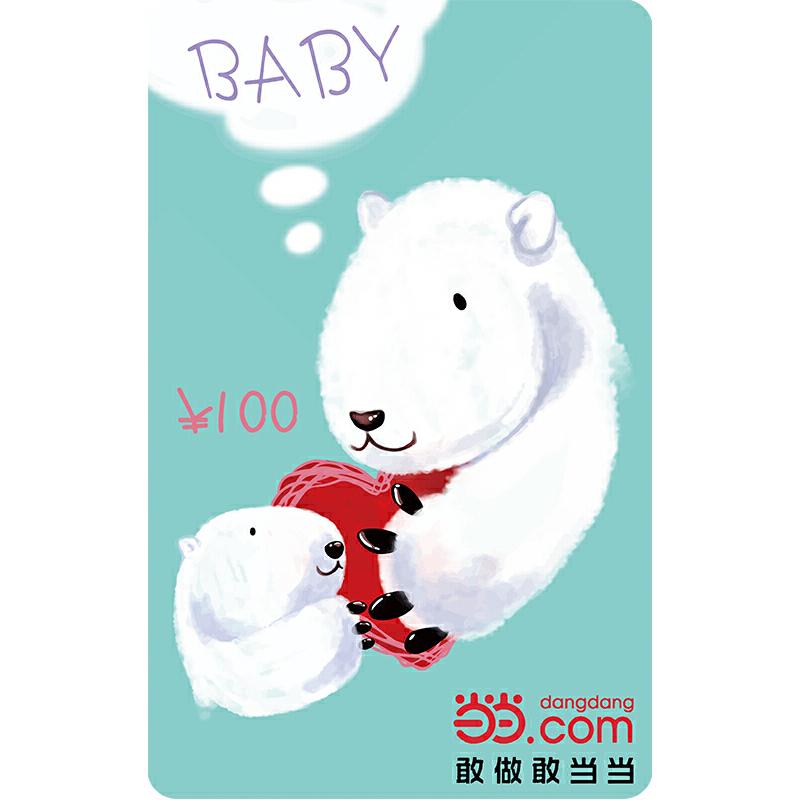 当当baby卡100元