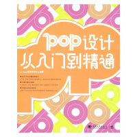 【旧书二手书8成新】POP设计从入门到精通 ArtTone视觉研究中心 中国青年出版社 97875