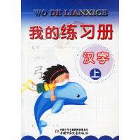 我的练习册:汉字.上