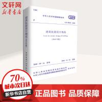 建筑抗震设计规范(2016年版) 中国建筑工业出版社