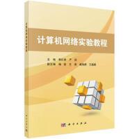 【二手书8成新】计算机网络实验教程 韩红章,严莉 科学出版社