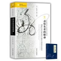 *畅销书籍* 忍辱负重的使命美国外交官记载的南京大屠杀与劫后的社会状况[美]陆束屏著海外中国研究系列丛书南京大屠杀中国