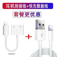 苹果耳机转接头iphone7/8/plus/xr/xsmax转接线3.5充电听歌二合一