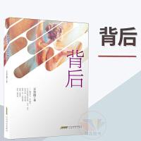 正版 背后 王方晨 著 中国现当代文学 文学 安徽文艺出版社