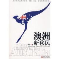 【正版直发】澳洲新移民(附赠光盘) 陈静 著 浙江人民出版社