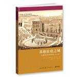苏格拉底之城――古典时代的雅典(第二版)