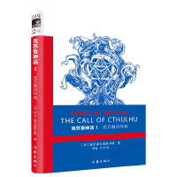 克苏鲁神话I (无数大师致敬的经典之作,二十世纪最有影响力的恐怖小说体系!首次收录洛夫克拉夫特小说全集、作家自述、生平