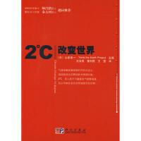 【二手书8成新】2℃改变世界 〔日〕山本良一,Think the earth project,王天民 97870302
