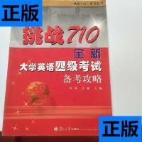 【二手旧书9成新】挑战710大学英语四级考试备考攻略 /吴迪 复旦?