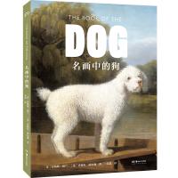"""名画中的狗 The Book of the DOG 名家100余幅狗狗名画绘画作品集赏析 艺术家""""铲屎官"""" 艺术家们为"""