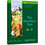 书虫・牛津英汉双语读物:猴爪(1级上 适合初一、初二年级)